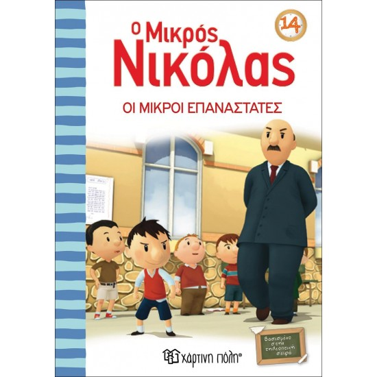 O ΜΙΚΡΟΣ ΝΙΚΟΛΑΣ 14-ΟΙ ΜΙΚΡΟΙ ΕΠΑΝΑΣΤΑΤΕΣ