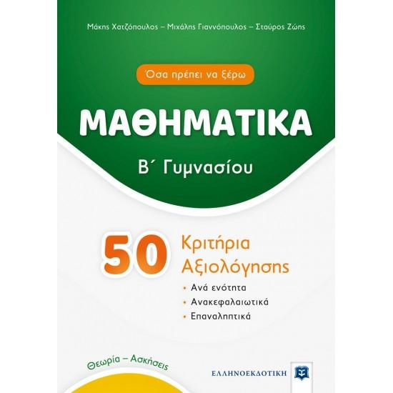ΜΑΘΗΜΑΤΙΚΑ Β΄ΓΥΜΝΑΣΙΟΥ 50 ΚΡΙΤΗΡΙΑ ΑΞΙΟΛΟΓΗΣΗΣ