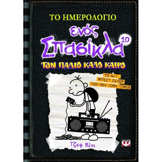 ΤΟ ΗΜΕΡΟΛΟΓΙΟ ΕΝΟΣ ΣΠΑΣΙΚΛΑ Ν.10